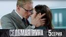 Седьмая руна Серия 5 2014 Сериал HD 1080p