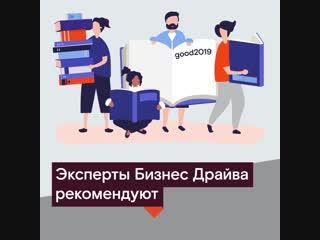 Эксперты Бизнес Драйва рекомендуют