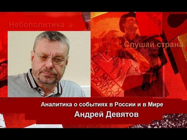 Андрея Девятов Дракон Bзлетел - конец либерализма