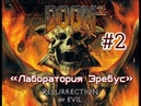BAND FROM HELL ► (Алко.)Let's Play ► DOOM 3 Resurrection of Evil ► Лаборатория Эребус 2