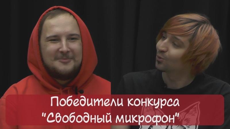 Победители конкурса Свободный микрофон - 4 поэты Илья Чеченев и Рэд Фокс.