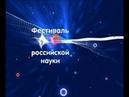 Обсерватория. Виктор Чаругин, астрофизик, профессор рассказывает об астрономических исследованиях
