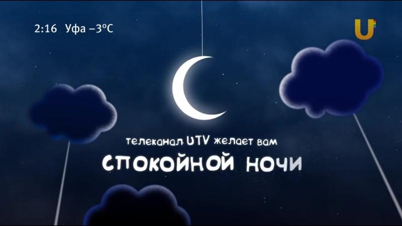 Заставка конца эфира (UTV [г. Уфа, г. Казань, г. Оренбург], 2009-н.в.)
