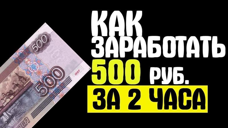 Сеоспринт.500 Рублей за 2 часа! Возможно такое