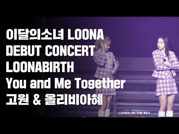 180819 이달의소녀 데뷔콘서트 LOONABIRTH You and Me Together 올리비아혜 고원 일부
