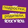 Подростки, родители и Rock`n`Roll / Тюмень