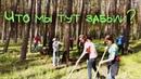 Vlog: Поехали толпой в лес