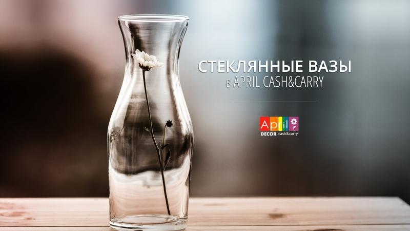 Стеклянные вазы оптом April cashcarry Decor