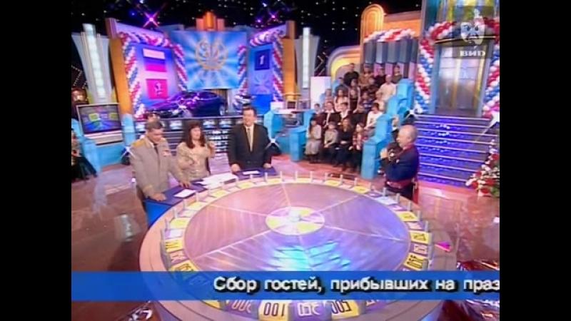 Поле чудес 20 лет Первый канал 01 04 2004 Специальный и Юбилейный выпуск