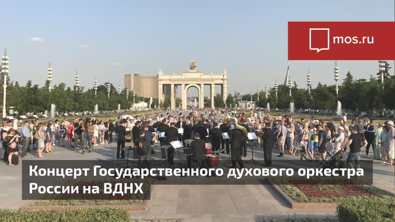 Концерт Государственного духового оркестра России на ВДНХ