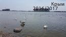 Отпуск в крыму 2016 и 2017 годы