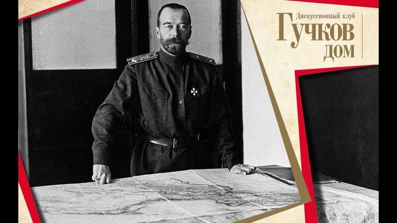 Верховные Главнокомандующие Николай II и И В Сталин в сравнительной перспективе
