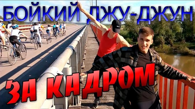 Как снимали WC - БОЙКИЙ ДЖУ-ДЖУН BACKSTAGE