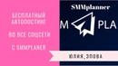 Автопостинг во все соцсети с SMMplaner Как подключить аккаунт Как разместить пост