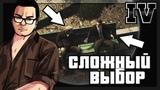 САМЫЙ СЛОЖНЫЙ ВЫБОР! (ПРОХОЖДЕНИЕ GTA IV #24)