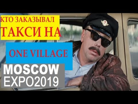 Кто заказывал такси на One Village Moscow EXPO2019?