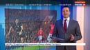 Новости на Россия 24 Инвестор Стивен Росс из США провел переговоры с европейскими футбольными клубами о возможном создани