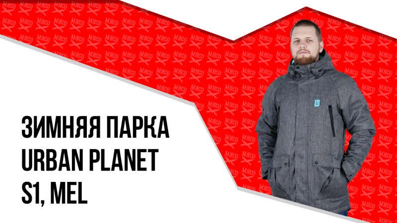 Зимняя парка Urban Planet - S1, Mel