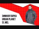 Зимняя парка Urban Planet S1 Mel