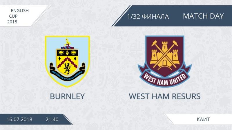 AFL18. England. English Cup. 1/32 Finale. Burnley - West Ham Resurs