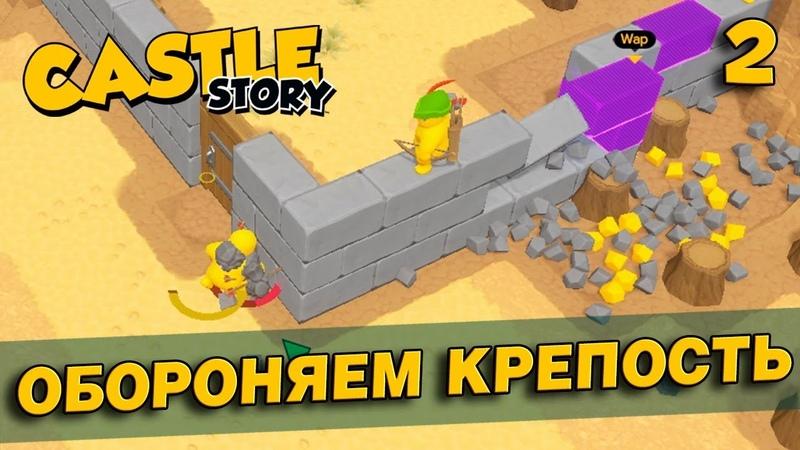 Castle Story [2] - НОВЫЙ БИОМ ПУСТЫНЯ