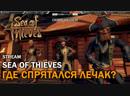 Sea Of Thieves: Где Спрятался ЛеЧак? | Стрим