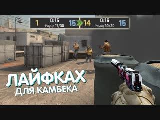 [Dmitriy Landstop] ЛАЙФХАК для камбека ЛЮБОЙ КАТКИ | CS:GO