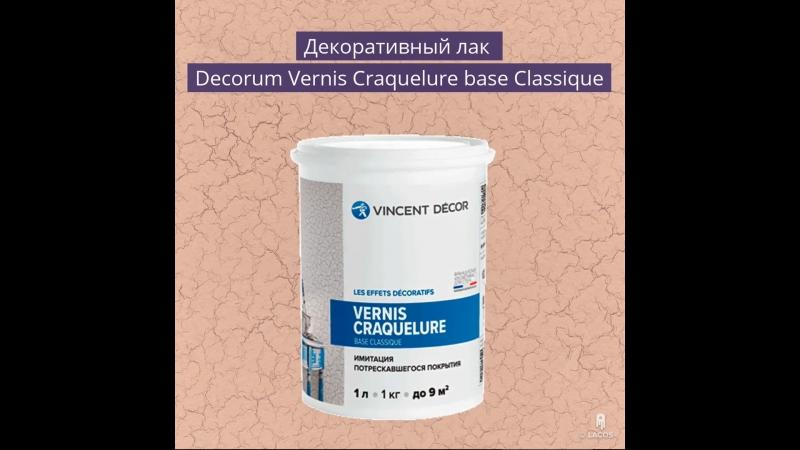 Decorum Vernis Craquelure base Classique
