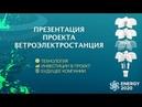 🔴 ВЕТРОЭНЕРГЕТИКА - Как заработать деньги на энергетике «Energy 2020» l Стрим / Денис Тяглин