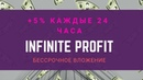 ДОЛГОСРОЧНЫЙ ПРОЕКТ infinite profit ПЛАТИТ 5% ПОЖИЗНЕННО КАЖДЫЕ 24 ЧАСА