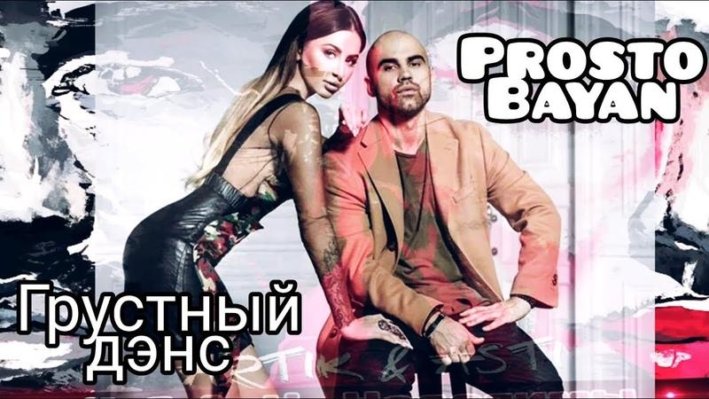 Artik Asti feat Артем Качер Грустный дэнс Кавер на баяне