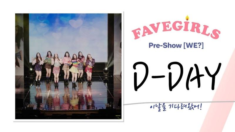 [D-DAY] FAVEGIRLS(페이브걸즈) Pre-Show (WE?) : 이날을 기다려왔어!