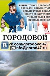 Городовой Кировский