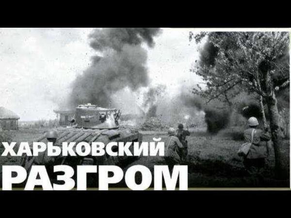 Алексей Исаев: Харьковская операция 1942 года, или Вторая битва за Харьков