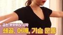 급한 부위부터 시작하는 쇄골, 어깨, 가슴 운동