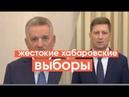 Жестокие выборы в Хабаровске