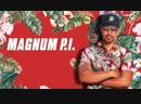 Частный детектив Магнум / Magnum P.I. (2018) 1 сезон 10 серия
