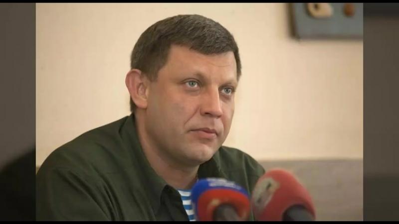 Светлой памяти Александра Владимировича Захарченко. Батя, мы тебя не забудем..._480p