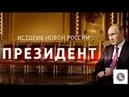 Президент Фильм HD 2015 о Путине с Владимиром Соловьевым