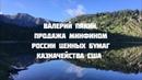 Семинар в Горном Алтае 18 27 июля 2018 г Валерий Пякин Продажа Минфином РФ ценных бумаг США
