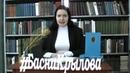 Наталия Симашкевич. Басня И. А. Крылова Лев и мышь