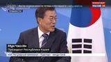 Новости на Россия 24 ВЭФ-2017. Встреча президента России Владимира Путина и лидера Южной Кореи Мун Чжэ Ина