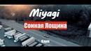 Miyagi - Сонная Лощина 2018 / Клип