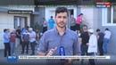 Новости на Россия 24 Утечка газа в Махачкале обожжены 23 человека