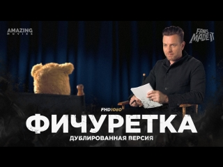 DUB | Фичуретка-интервью: «Кристофер Робин» / «Christopher Robin», 2018