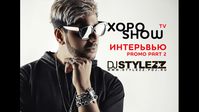 XopoSHOWTv Dj Stylezz интервью promo2 как стать успешным диджеем