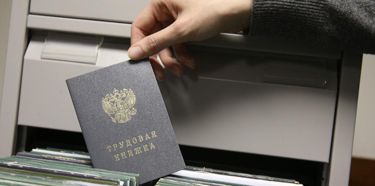 Трудовые книжки в России станут электронными с 2020 года
