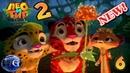 Прохождение игры Лео и Тиг Таежная сказка Смотреть видео для детей онлайн бесплатно 6 серия