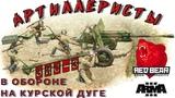 ЗИС-3 отбивается от кошек. Артиллеристы. Iron Front Red Bear Arma 3. Противостояние