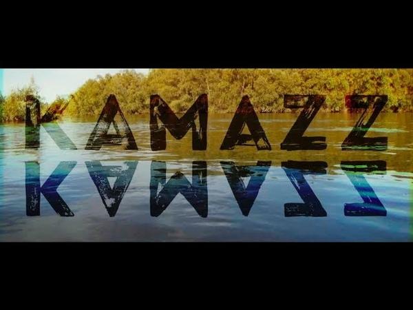 Kamazz - Не Уходи (Премьера клипа 2018)
